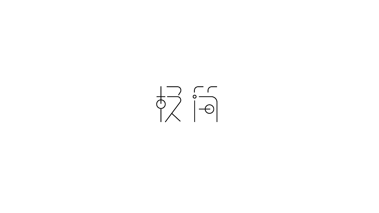 13P Creative Chinese font logo design scheme #.862