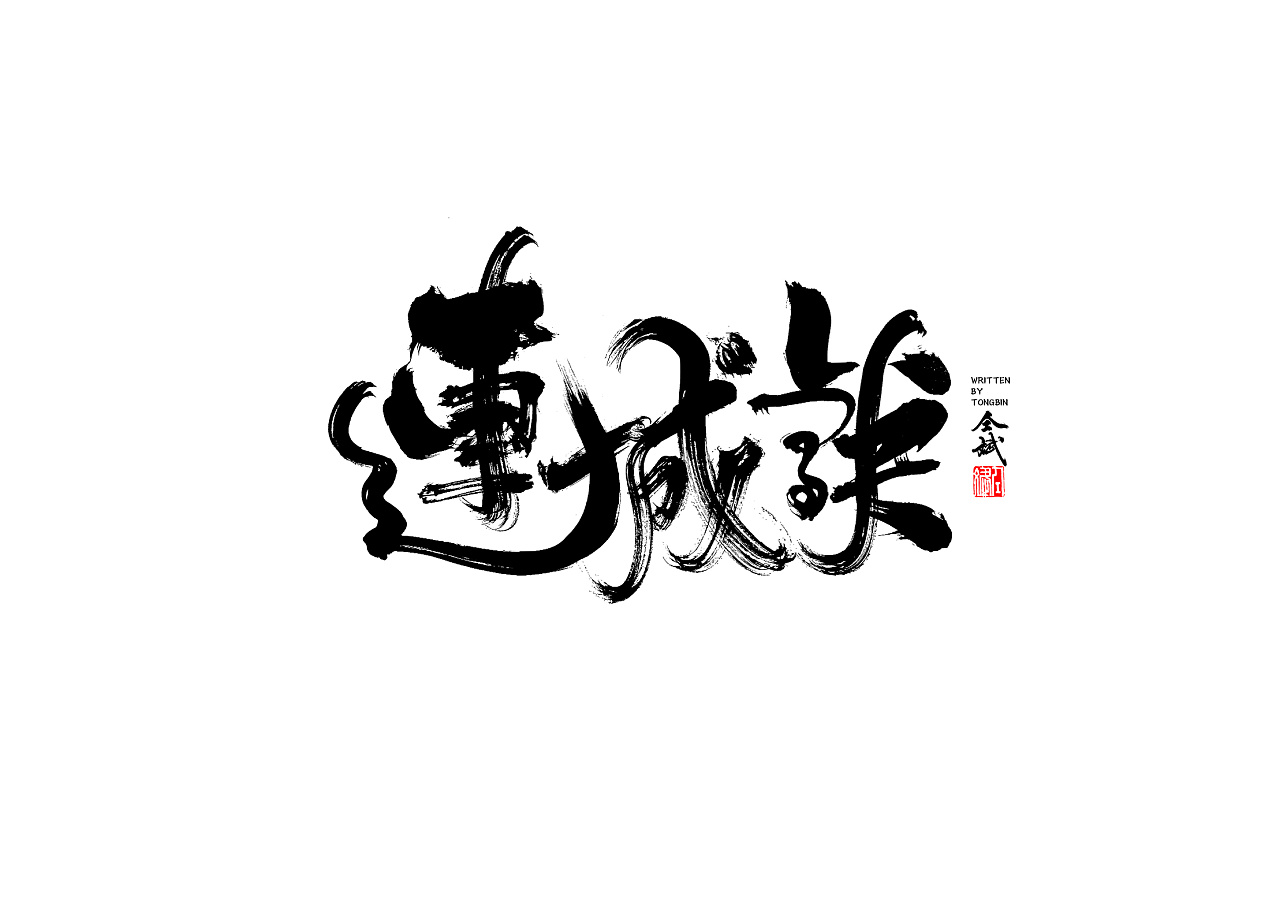 14P Chinese traditional calligraphy brush calligraphy font style appreciation #.749