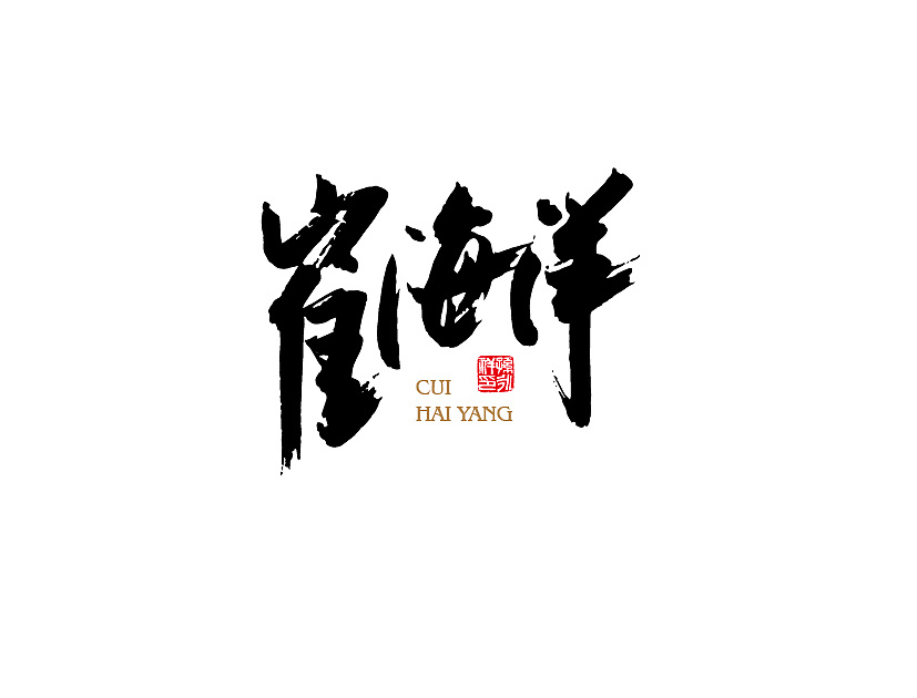 28P Chinese traditional calligraphy brush calligraphy font style appreciation #.750