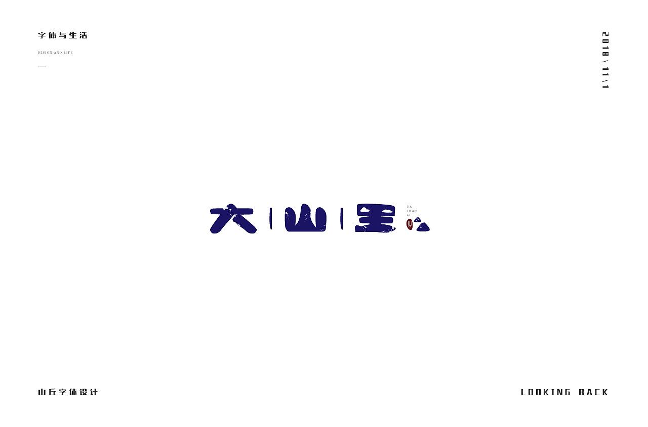 40P Creative Chinese font logo design scheme #.864