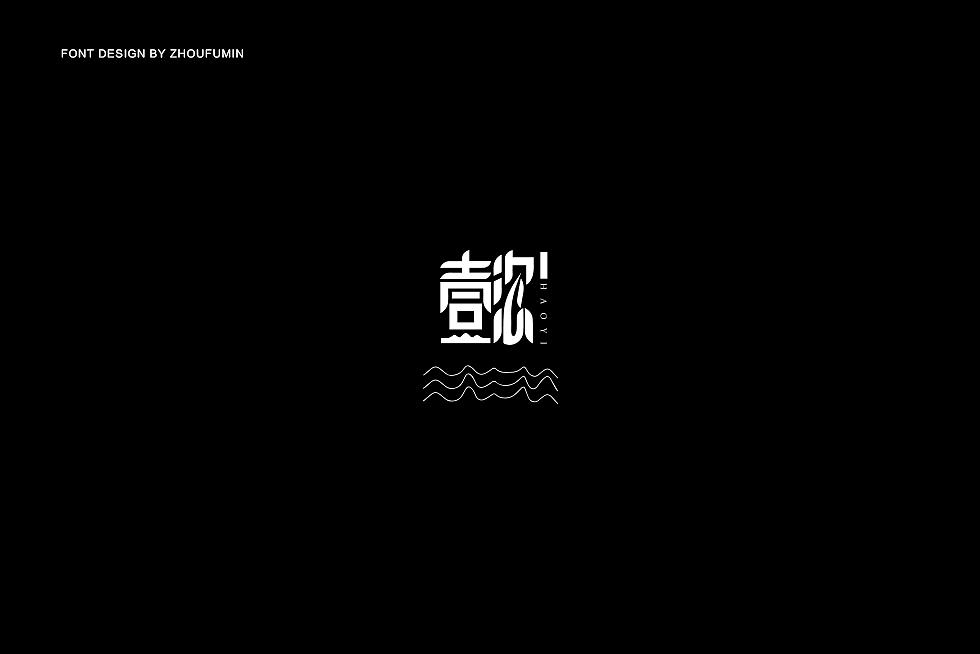 21P Creative Chinese font logo design scheme #.865