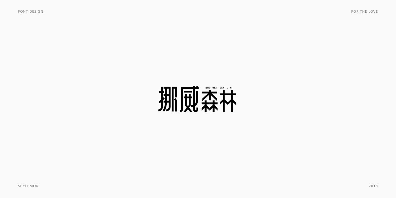 73P Creative Chinese font logo design scheme #.868