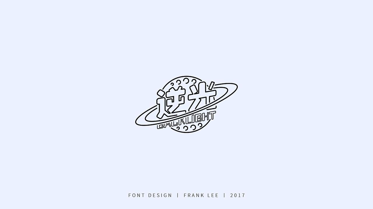 30P Creative Chinese font logo design scheme #.869