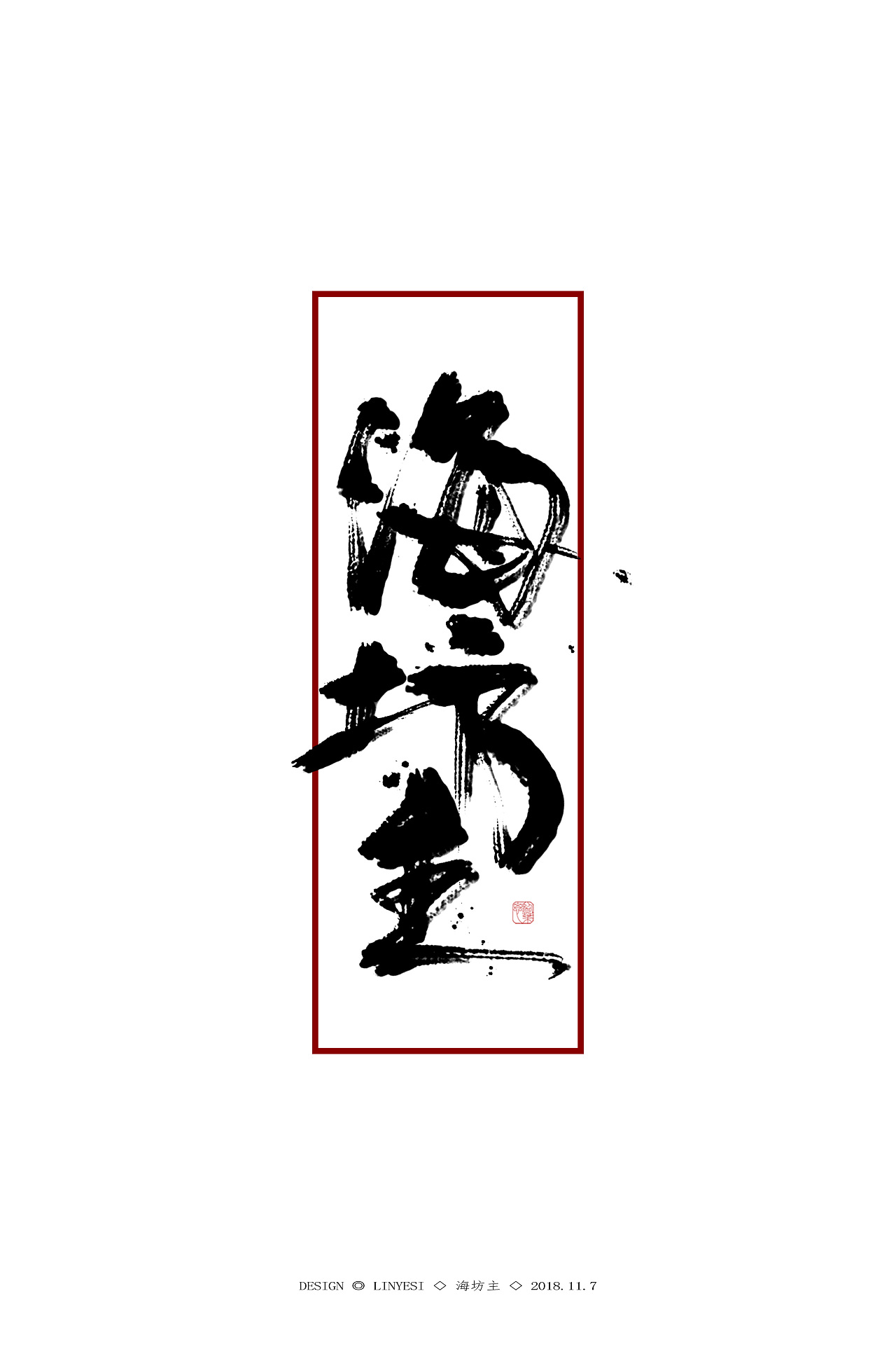 26P Chinese traditional calligraphy brush calligraphy font style appreciation #.754