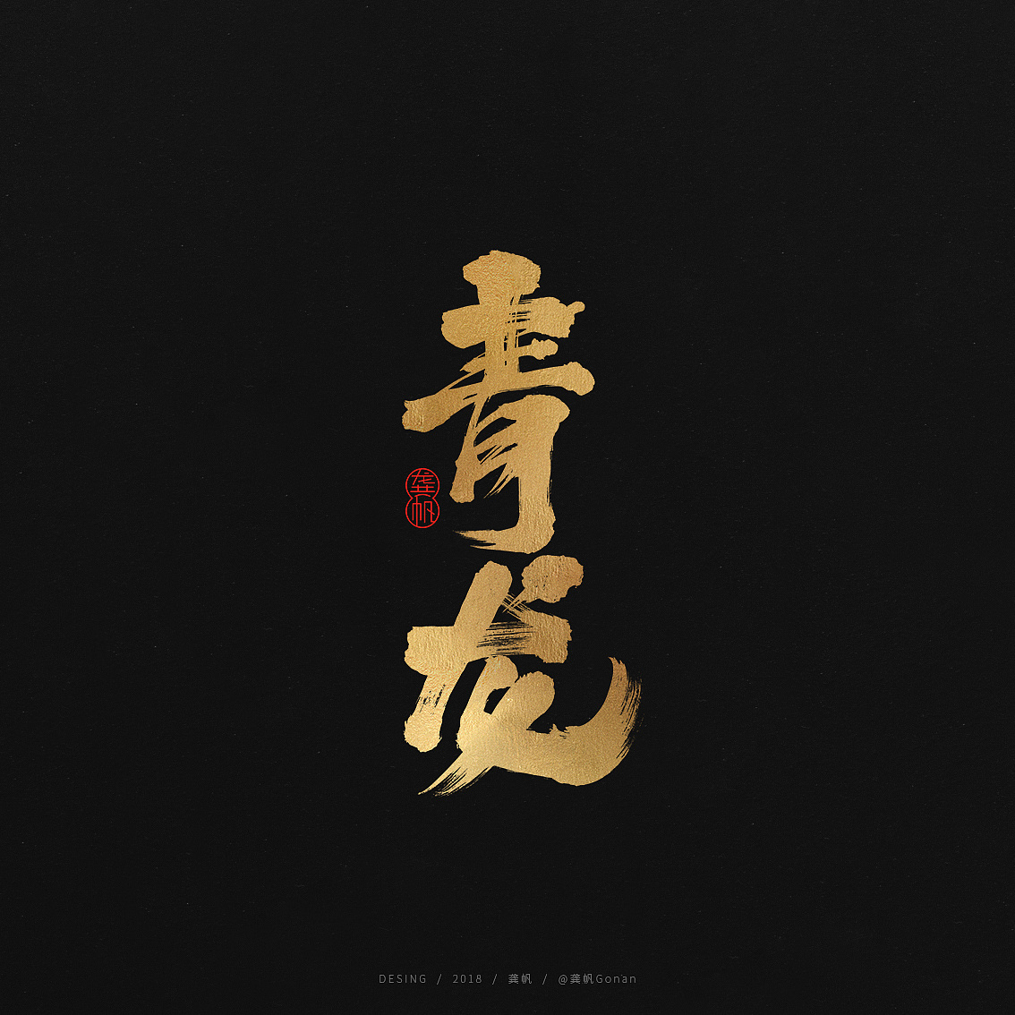 4P Chinese traditional calligraphy brush calligraphy font style appreciation #.755