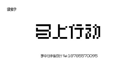 26P Chinese Font Design in Pixel Style