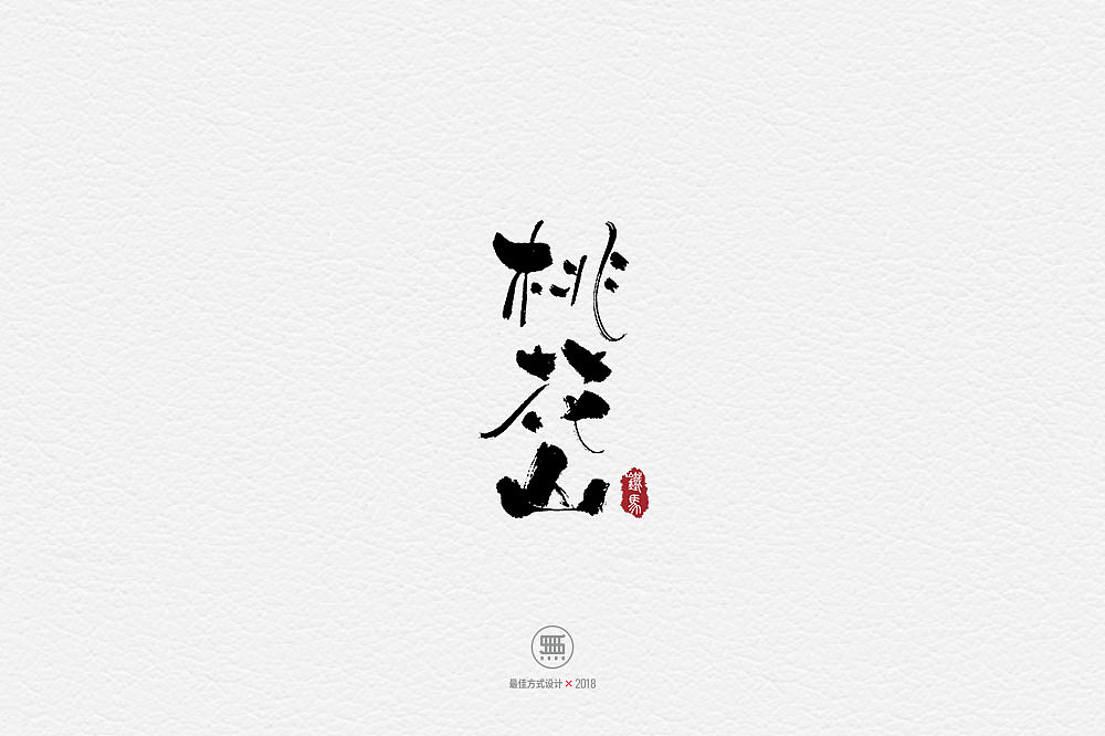 29P Chinese traditional calligraphy brush calligraphy font style appreciation #.756