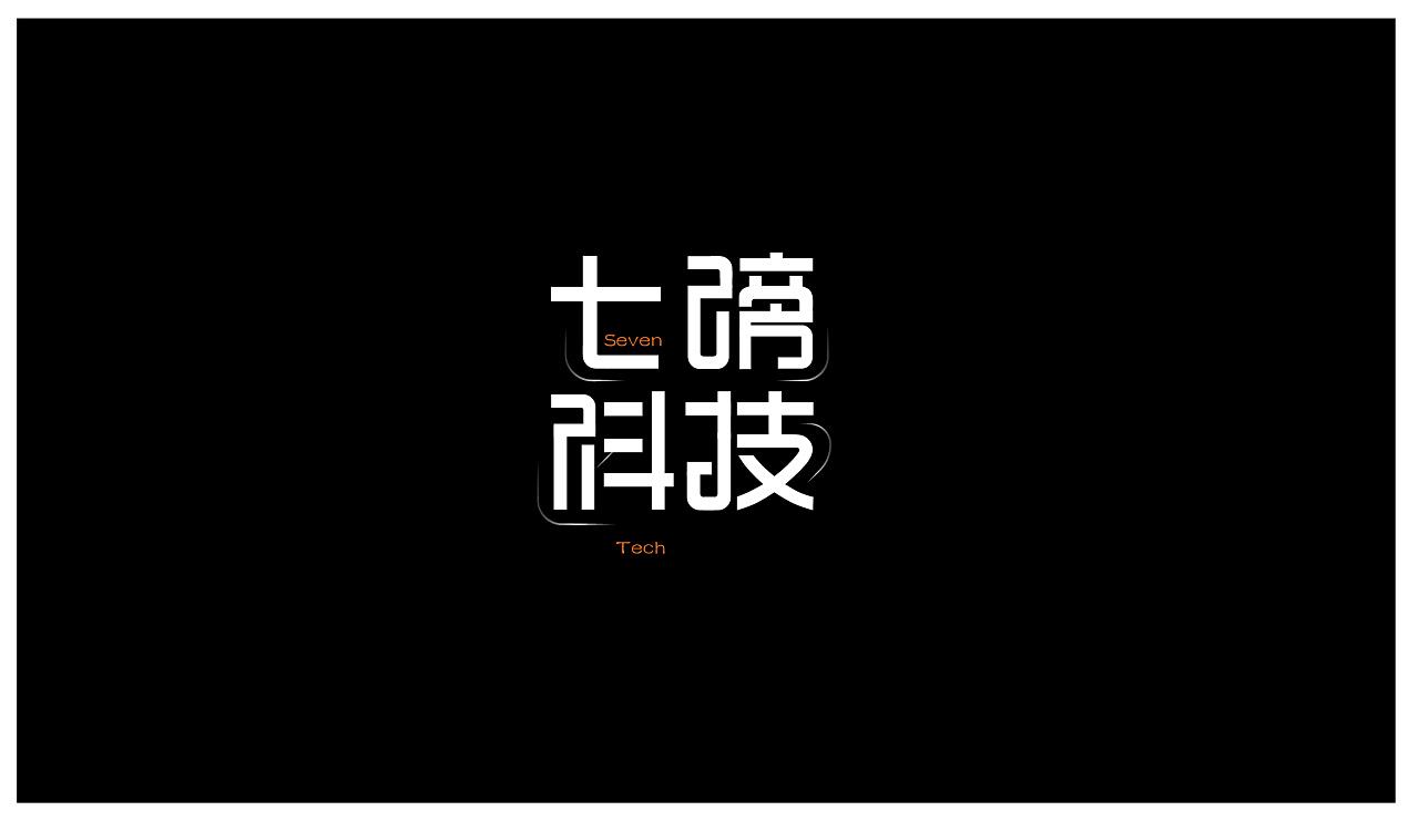 14P Creative Chinese font logo design scheme #.872