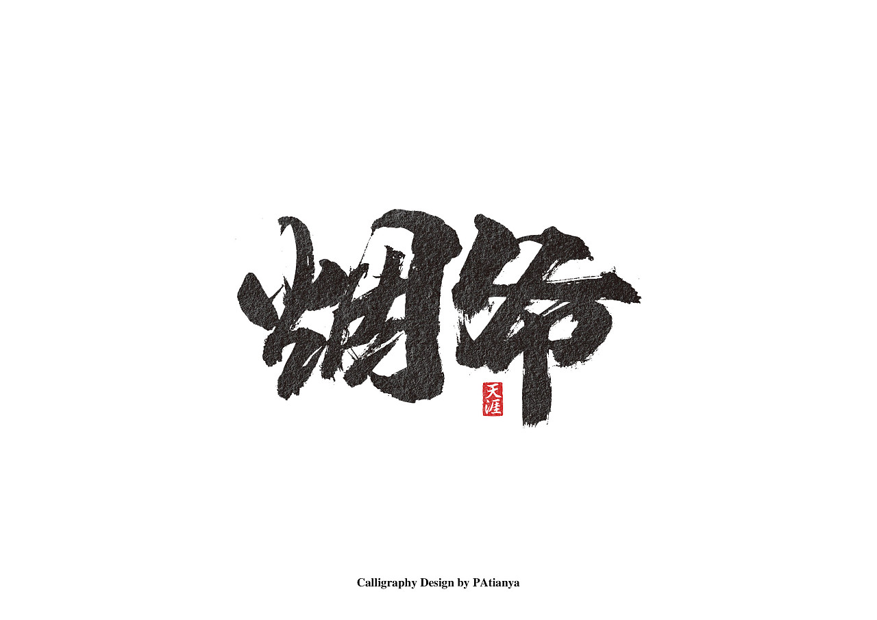 10P Chinese traditional calligraphy brush calligraphy font style appreciation #.757