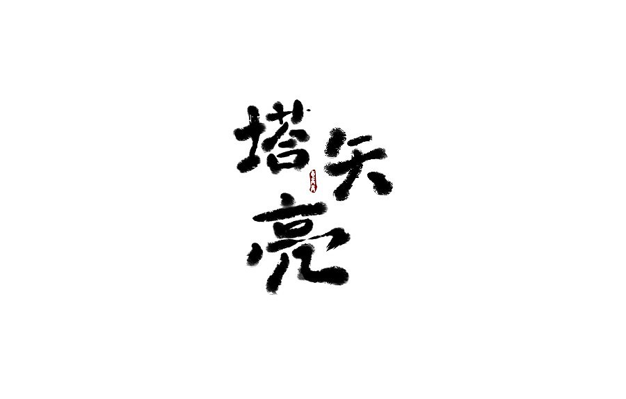 29P Chinese traditional calligraphy brush calligraphy font style appreciation #.758