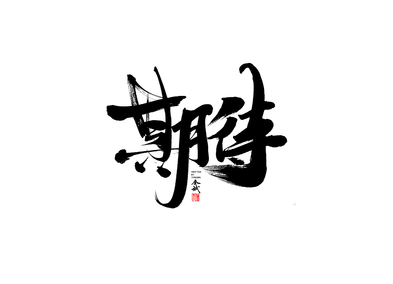 18P Chinese traditional calligraphy brush calligraphy font style appreciation #.760