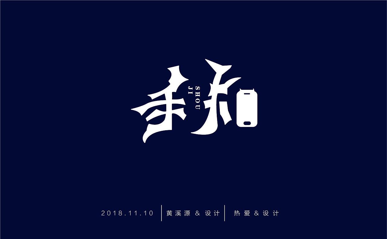 29P Creative Chinese font logo design scheme #.877