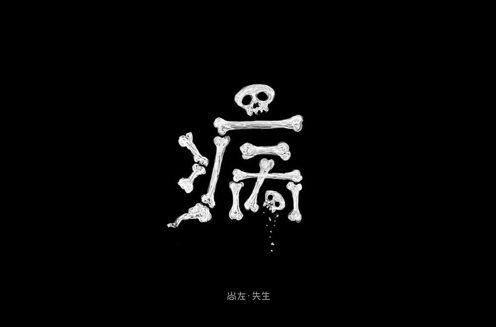 30P Creative Chinese font logo design scheme #.878