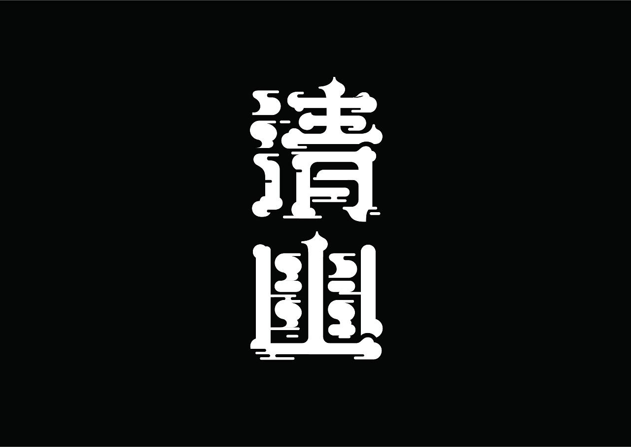 17P Creative Chinese font logo design scheme #.880