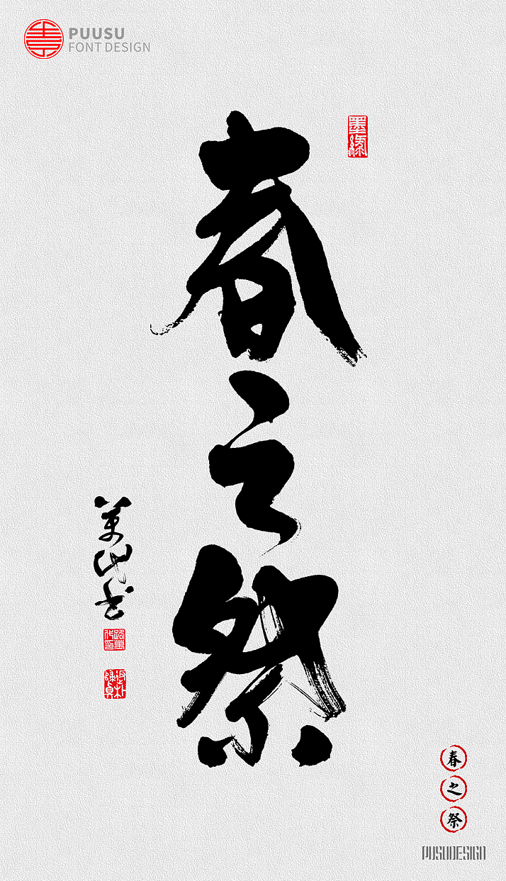 10P Chinese traditional calligraphy brush calligraphy font style appreciation #.761