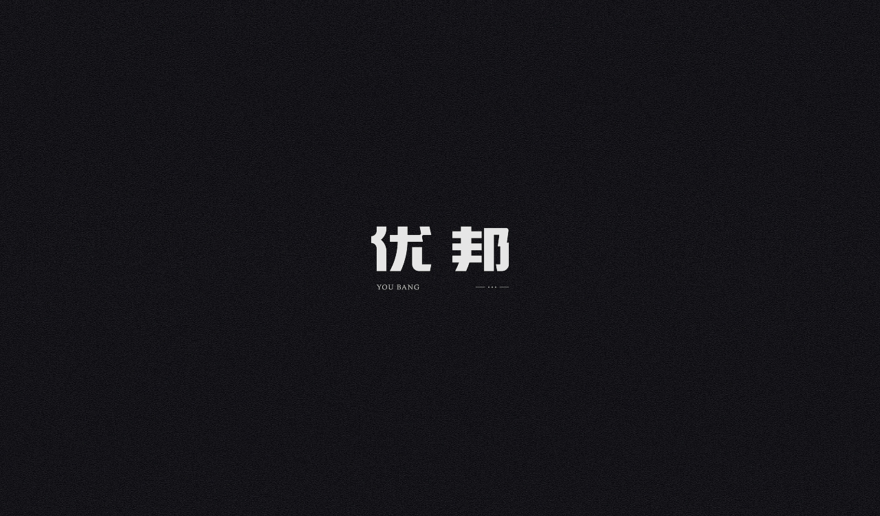 20P Creative Chinese font logo design scheme #.881