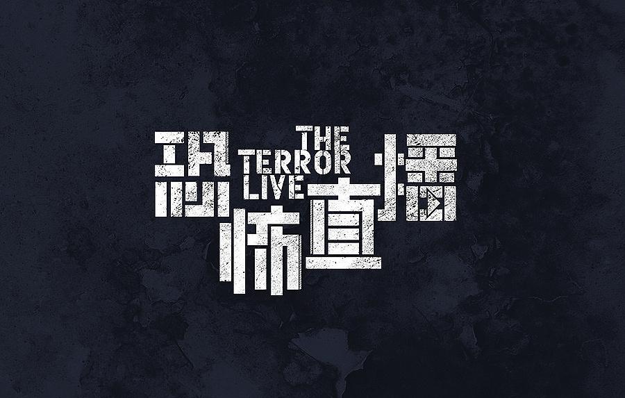27P Creative Chinese font logo design scheme #.882