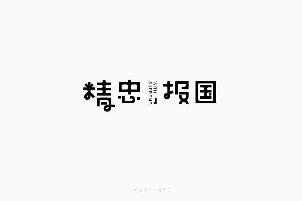 50P Creative Chinese font logo design scheme #.883