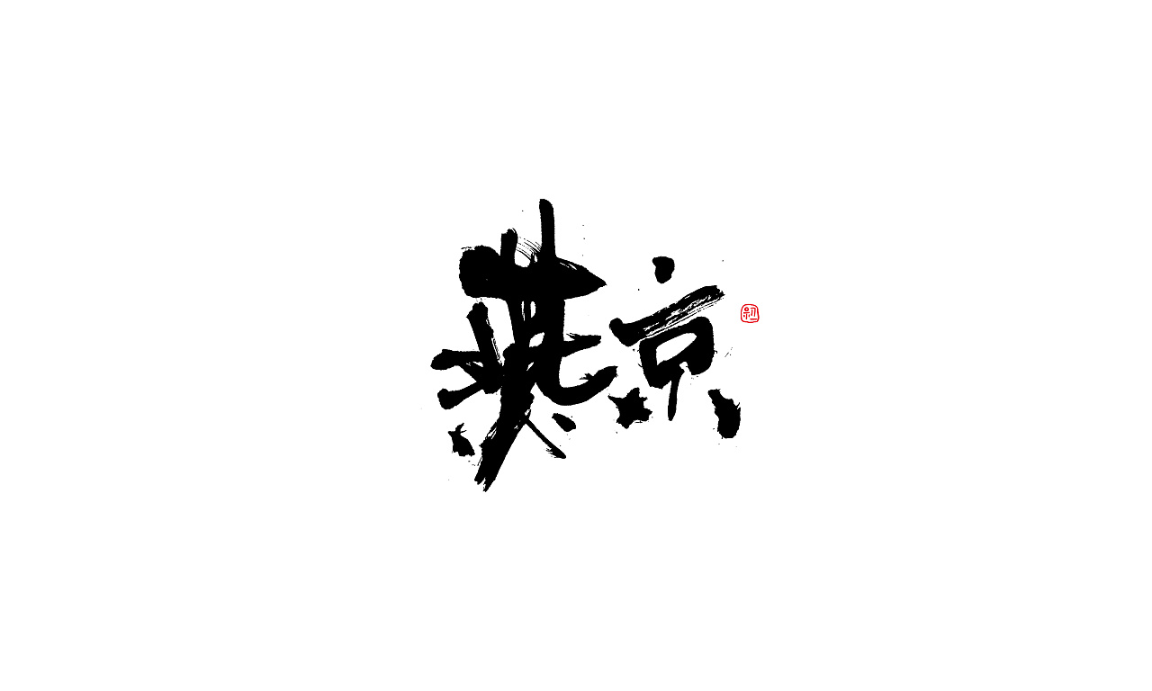 32P Chinese traditional calligraphy brush calligraphy font style appreciation #.762