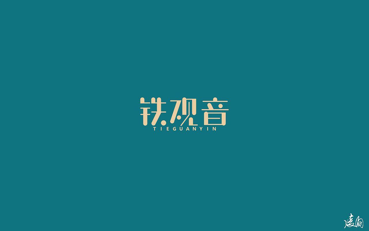 27P Creative Chinese font logo design scheme #.884
