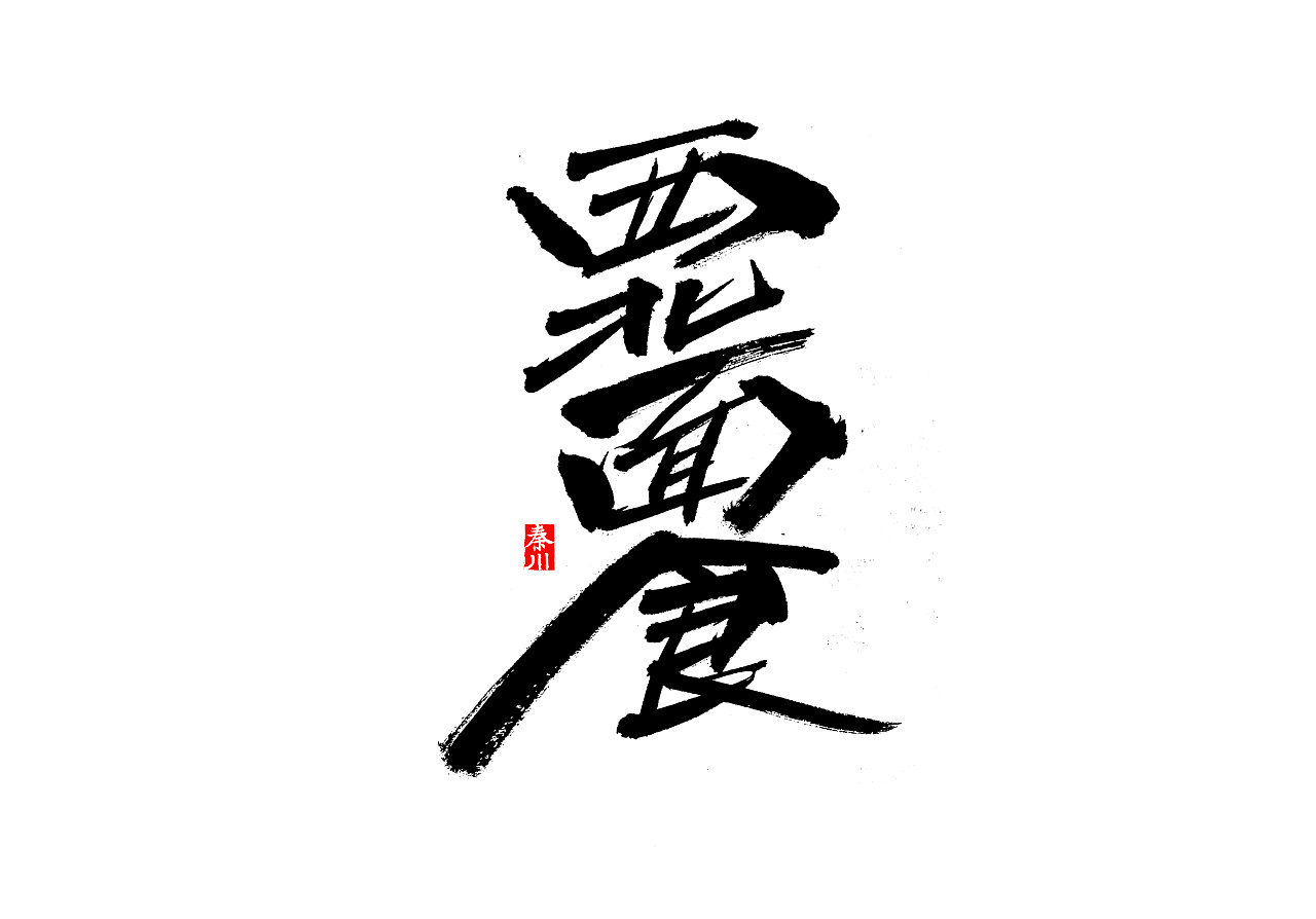 39P Chinese traditional calligraphy brush calligraphy font style appreciation #.763