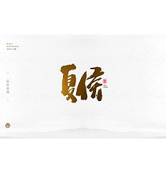 Permalink to 20P Chinese traditional calligraphy brush calligraphy font style appreciation #.765