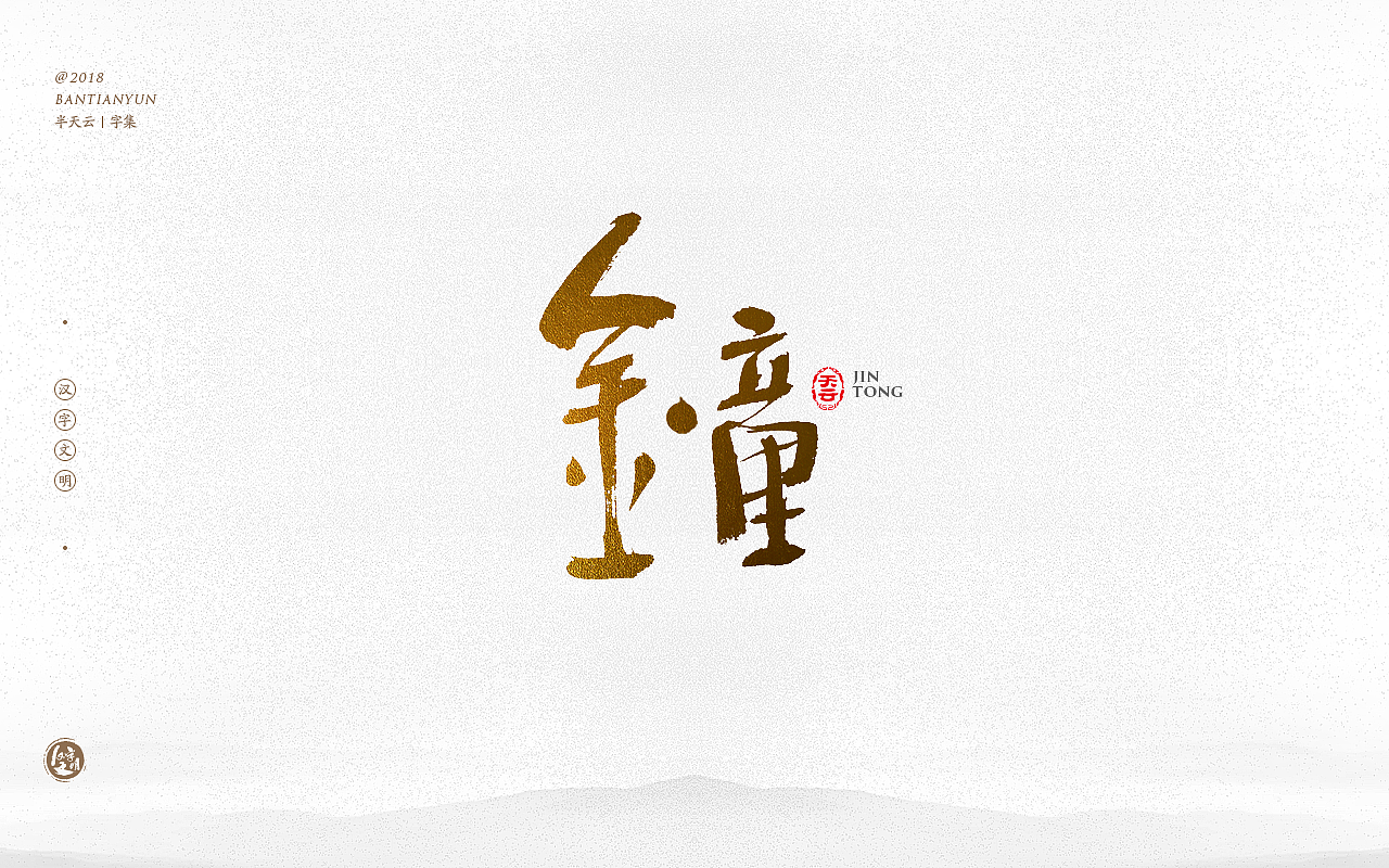 20P Chinese traditional calligraphy brush calligraphy font style appreciation #.765