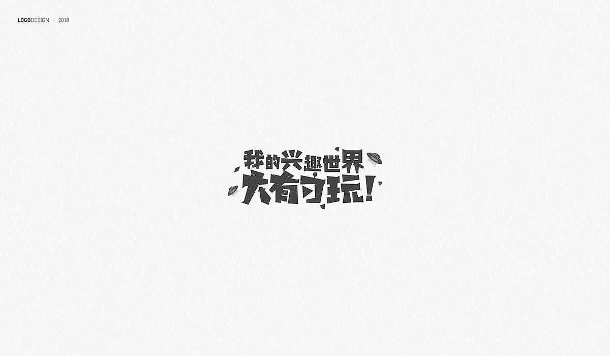 40P Creative Chinese font logo design scheme #.886