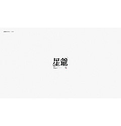 Permalink to 40P Creative Chinese font logo design scheme #.886