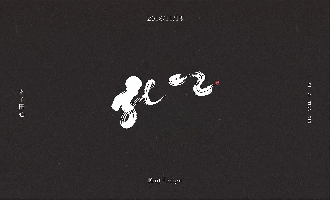63P Creative Chinese font logo design scheme #.887