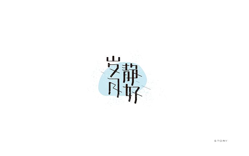 15P Creative Chinese font logo design scheme #.889