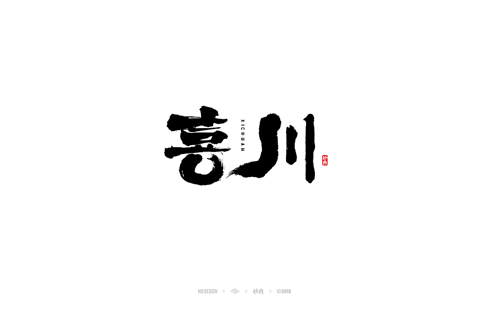 17P Chinese traditional calligraphy brush calligraphy font style appreciation #.768