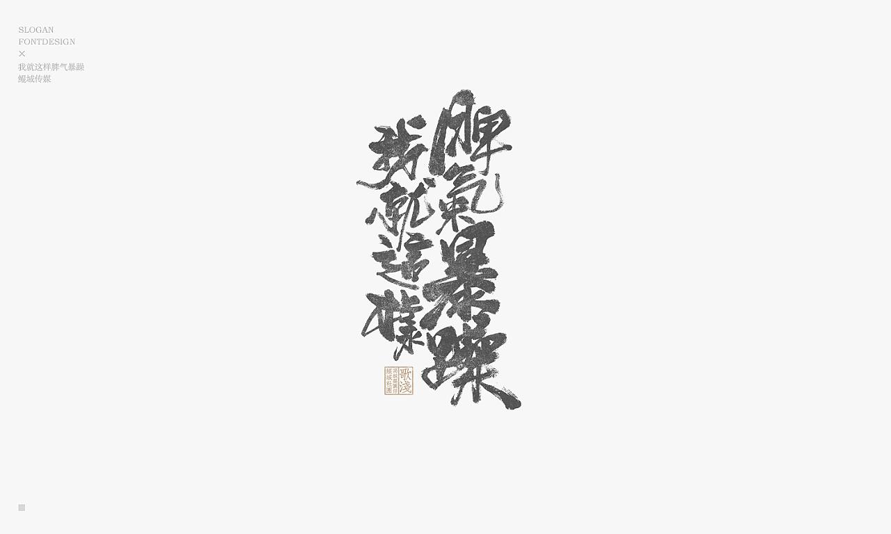 21P Creative Chinese font logo design scheme #.891
