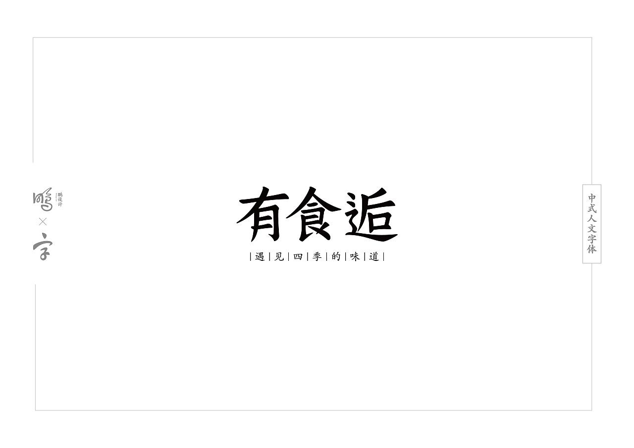31P Creative Chinese font logo design scheme #.892