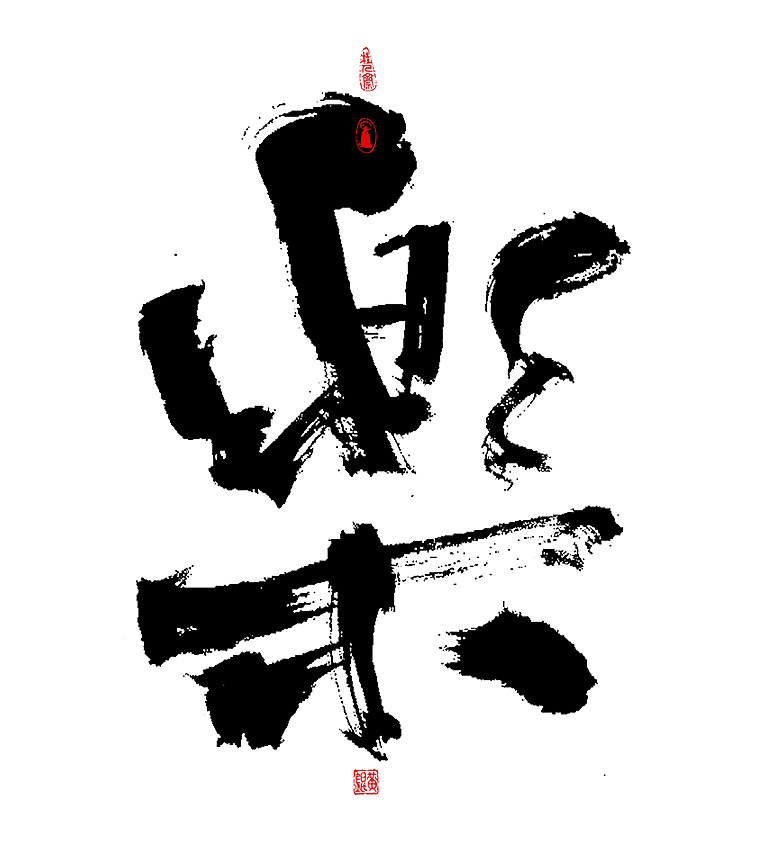 14P Chinese traditional calligraphy brush calligraphy font style appreciation #.771