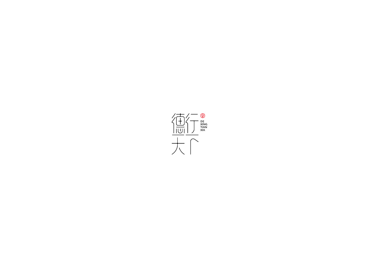 16P Creative Chinese font logo design scheme #.894
