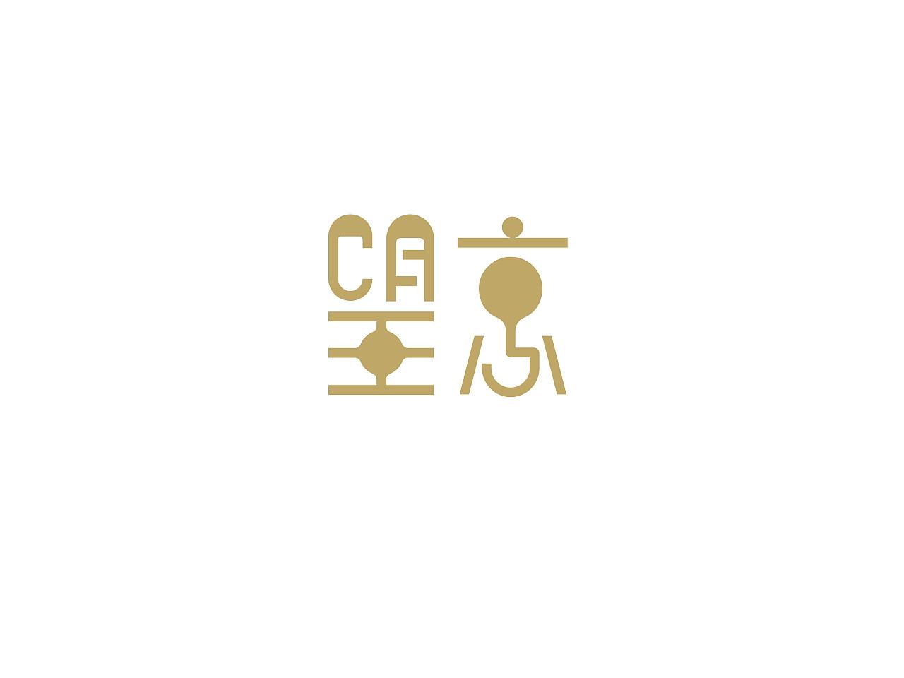 13P Creative Chinese font logo design scheme #.896