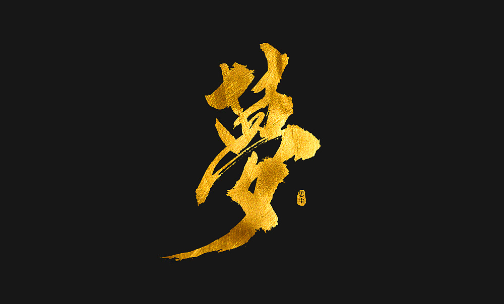 12P Chinese traditional calligraphy brush calligraphy font style appreciation #.772
