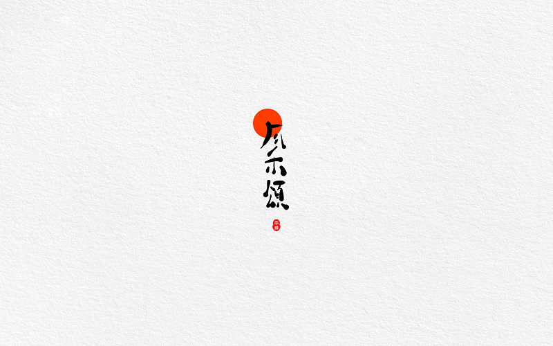 26P Chinese commercial font design collection #.63