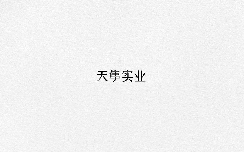 52P Creative Chinese font logo design scheme #.898
