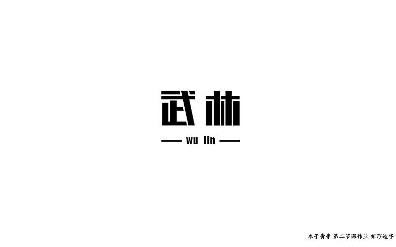 33P Creative Chinese font logo design scheme #.899