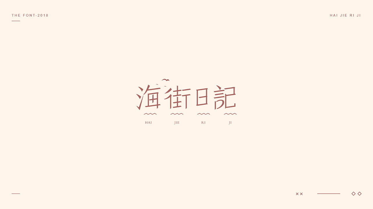 9P Creative Chinese font logo design scheme #.901