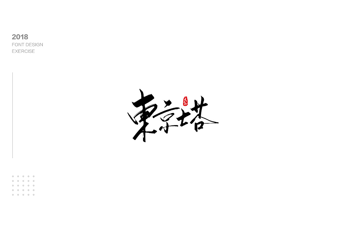 21P Chinese traditional calligraphy brush calligraphy font style appreciation #.775