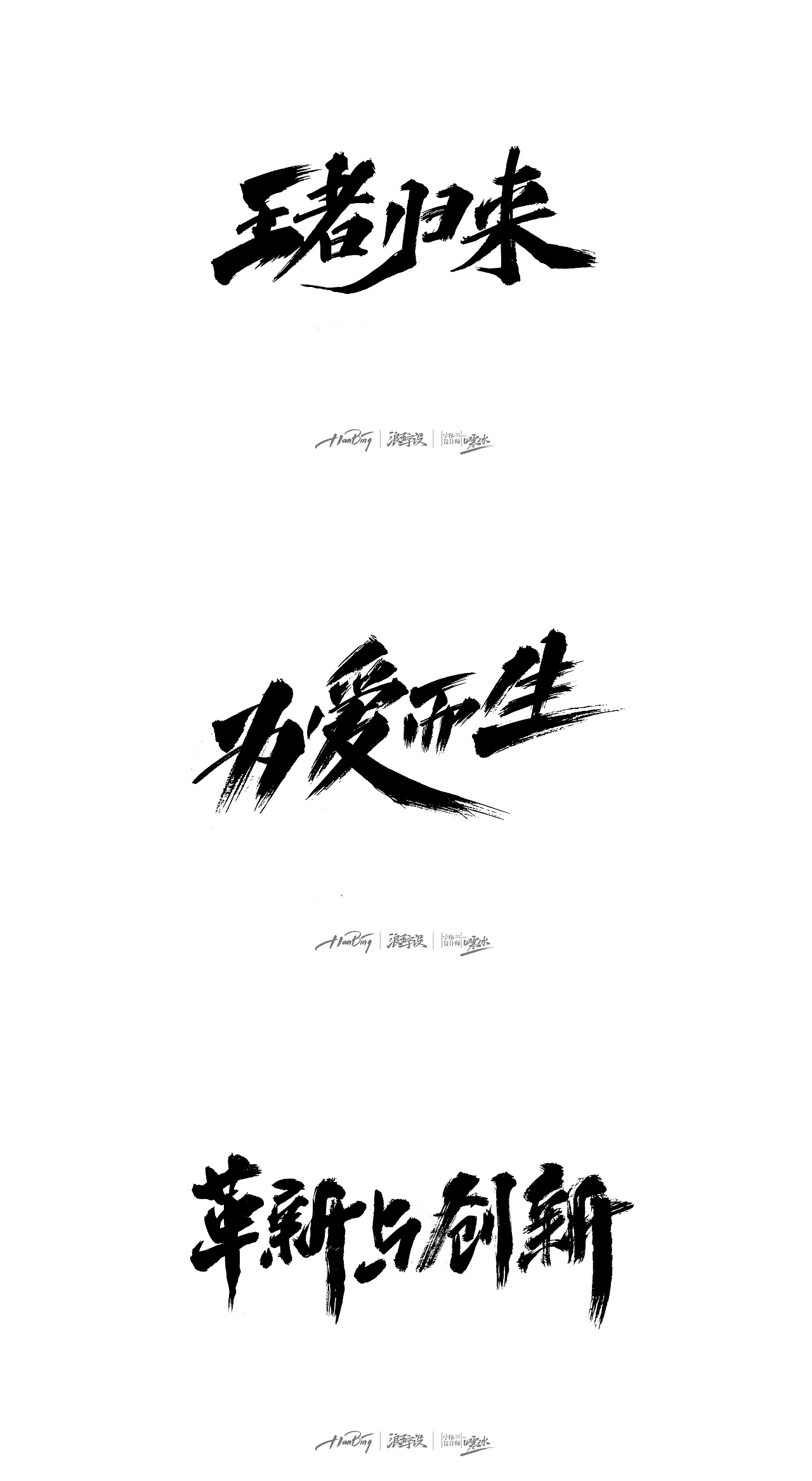 6P Chinese traditional calligraphy brush calligraphy font style appreciation #.776