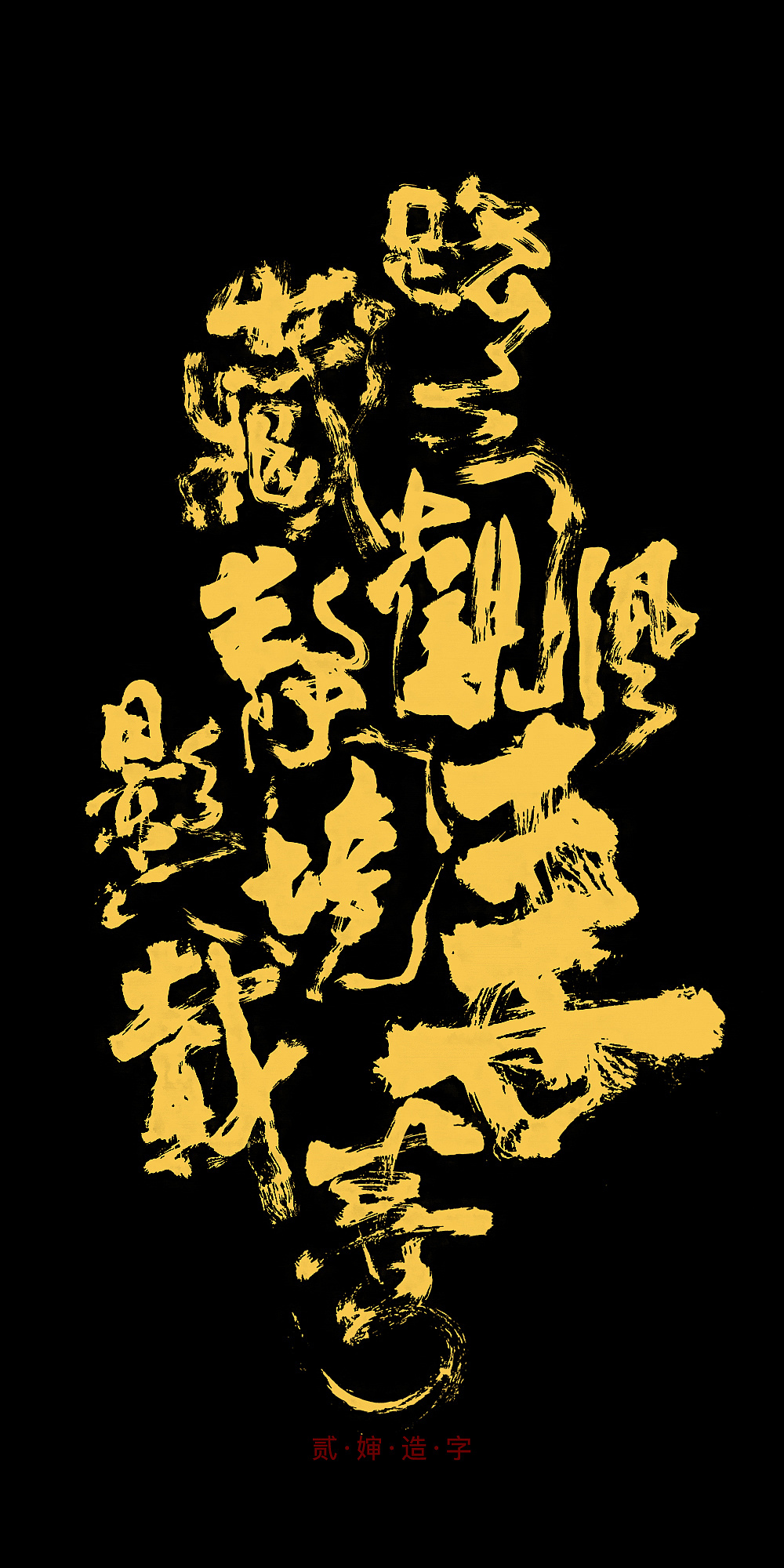17P Chinese traditional calligraphy brush calligraphy font style appreciation #.777