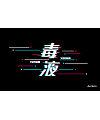 9P Creative Chinese font logo design scheme #.903