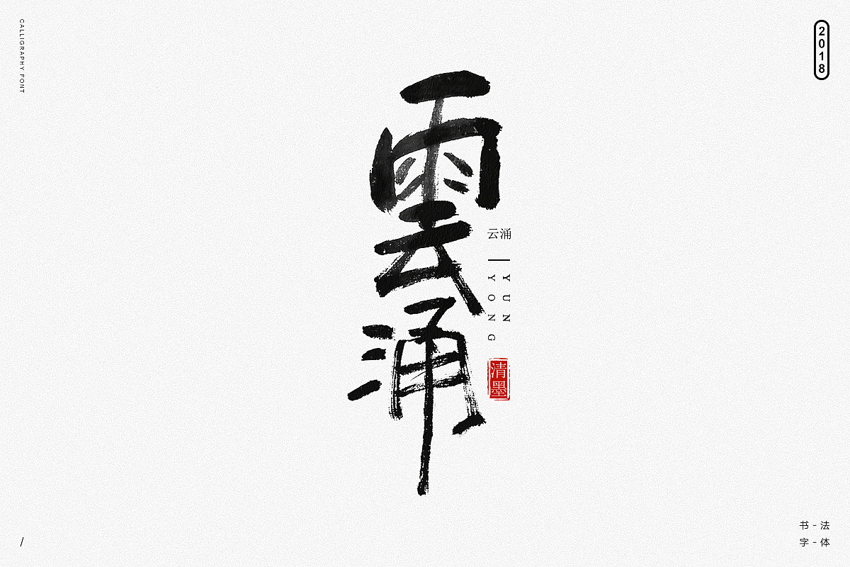 22P Chinese traditional calligraphy brush calligraphy font style appreciation #.778
