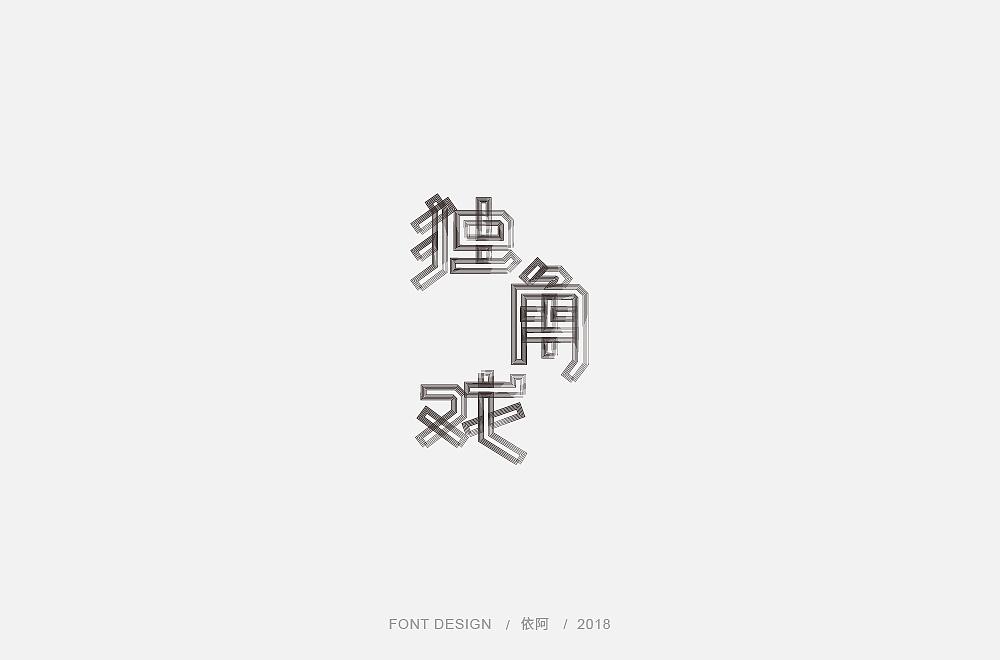 21P Creative Chinese font logo design scheme #.906