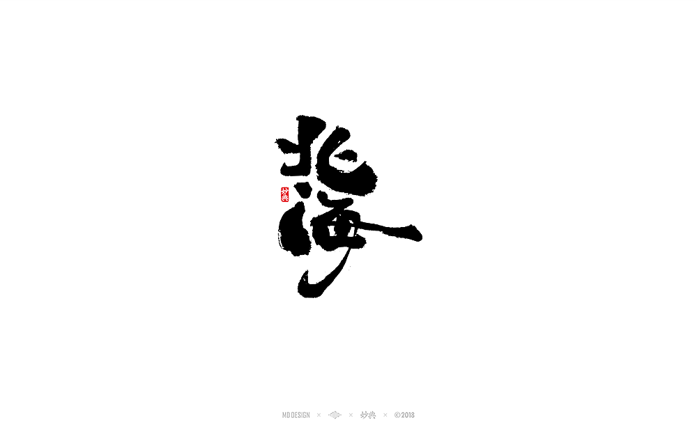 19P Chinese traditional calligraphy brush calligraphy font style appreciation #.779
