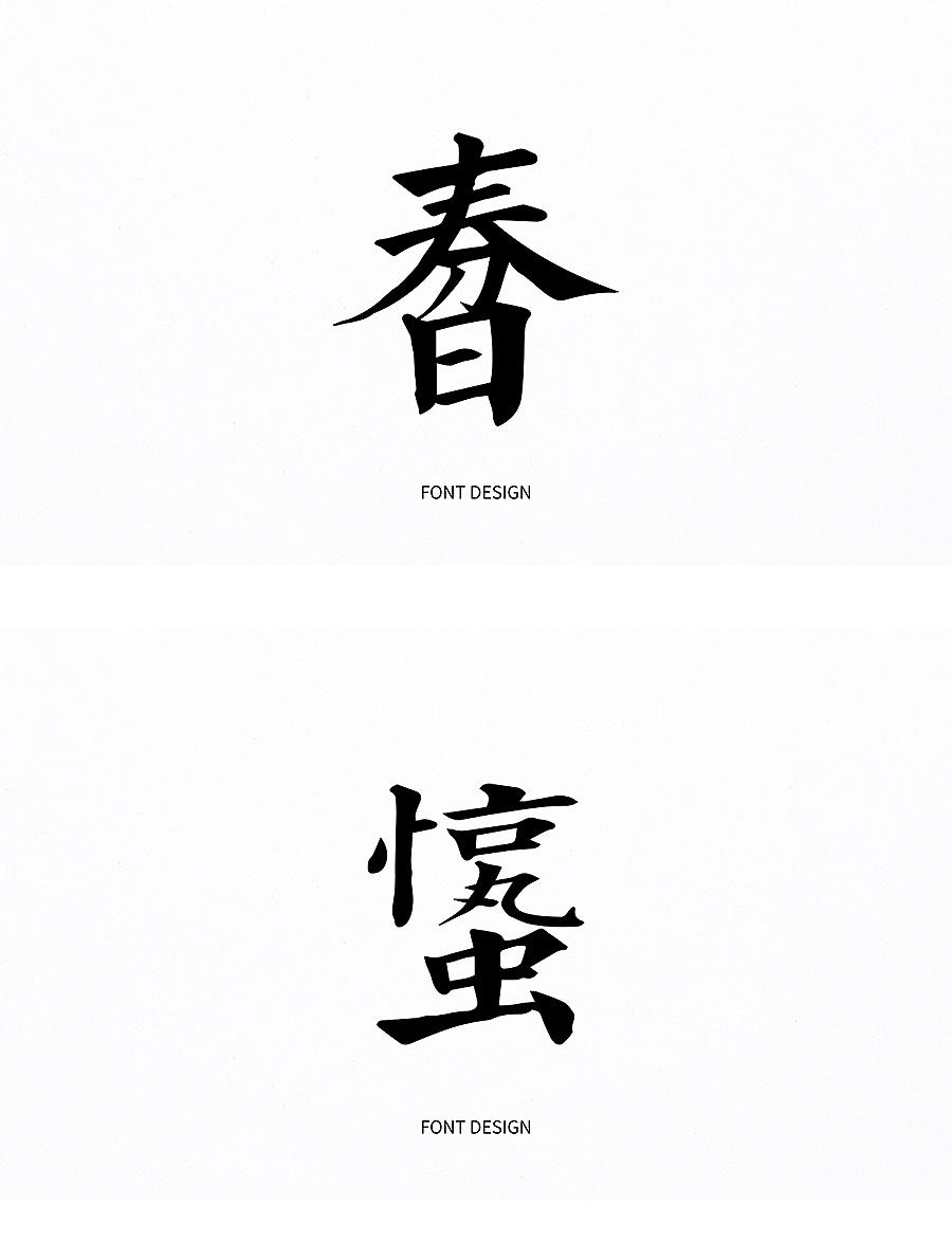 13P Creative Chinese font logo design scheme #.907